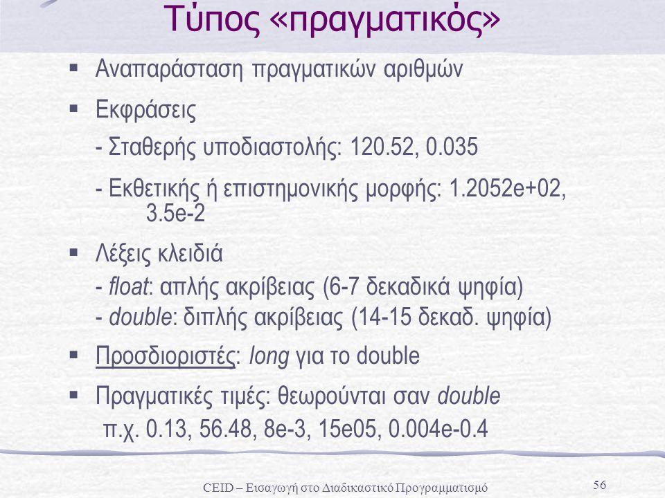 56 Τύπος «πραγματικός»  Αναπαράσταση πραγματικών αριθμών  Εκφράσεις - Σταθερής υποδιαστολής: 120.52, 0.035 - Εκθετικής ή επιστημονικής μορφής: 1.205