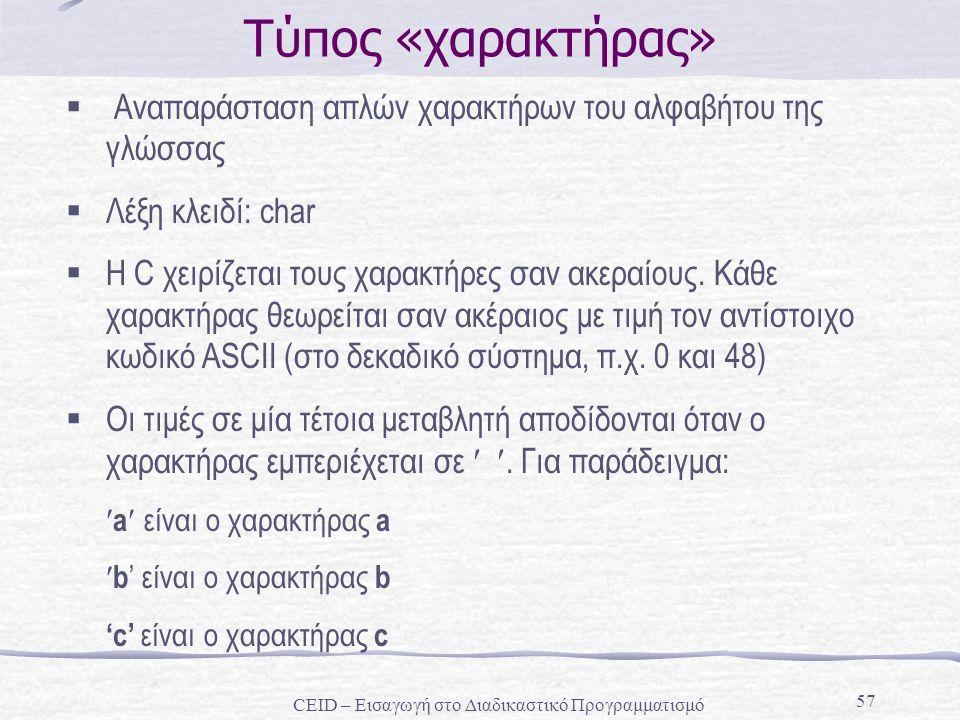 57 Τύπος «χαρακτήρας»  Αναπαράσταση απλών χαρακτήρων του αλφαβήτου της γλώσσας  Λέξη κλειδί: char  H C χειρίζεται τους χαρακτήρες σαν ακεραίους. Κά