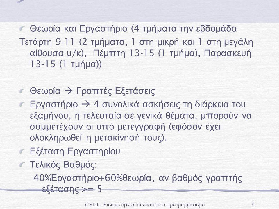 7 Σειρά Μαθημάτων 1.Εισαγωγή 2.Τύποι δεδομένων, Τελεστές και Παραστάσεις 3.Ροή Ελέγχου και Εντολές Επανάληψης 4.Συναρτήσεις και Δομή του Προγράμματος (κατηγορίες μεταβλητών) 5.Δείκτες και Πίνακες 6.Δομές και ενώσεις 7.Αρχεία 8.Προχωρημένα Θέματα στη C CEID – Εισαγωγή στο Διαδικαστικό Προγραμματισμό