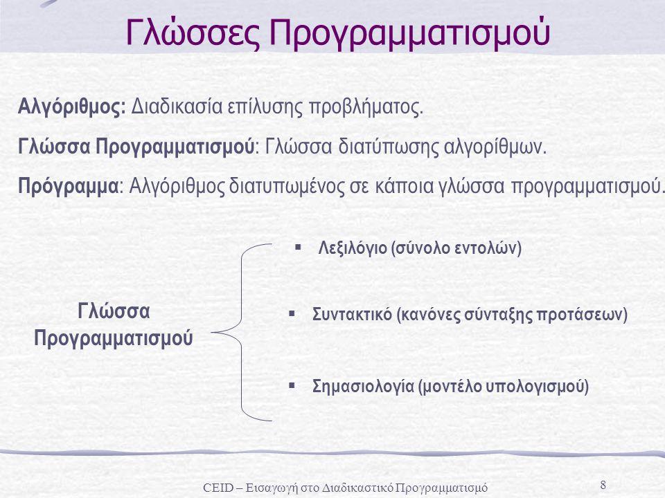 29 Δομή Προγράμματος (1) - Εντολές προεπεξεργαστή - Δηλώσεις συναρτήσεων - Δηλώσεις μεταβλητών - Κυρίως πρόγραμμα - Ορισμοί συναρτήσεων  Γλώσσα C main() { - δηλώσεις μεταβλητών - προτάσεις γλώσσας } CEID – Εισαγωγή στο Διαδικαστικό Προγραμματισμό