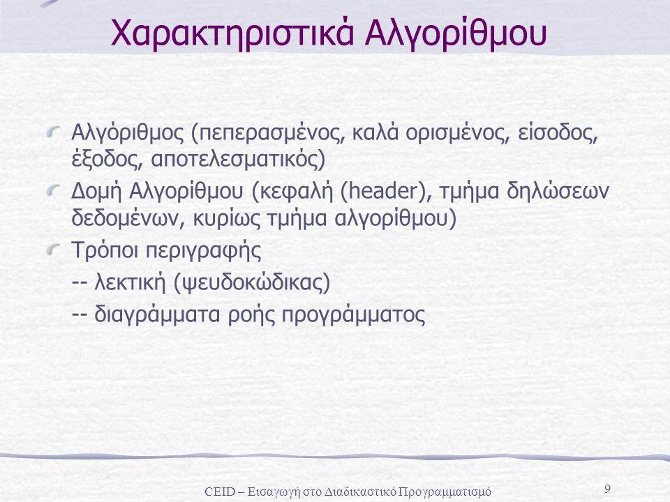 30 Δομή Προγράμματος (2) - Είσοδος Δεδομένων - Επεξεργασία Δεδομένων - Έξοδος Αποτελεσμάτων  Κυρίως Πρόγραμμα Προτάσεις Γλώσσας CEID – Εισαγωγή στο Διαδικαστικό Προγραμματισμό