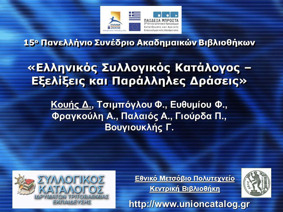 Περιεχόμενα Παρουσίασης Συλλογικός Κατάλογος Ελληνικών Συλλογικός Κατάλογος Ελληνικών Ακαδημαϊκών Βιβλιοθηκών (ΣΚΕΑΒ) : Ακαδημαϊκών Βιβλιοθηκών (ΣΚΕΑΒ) : Πορεία Φυσικού Αντικειμένου Πορεία Φυσικού Αντικειμένου Τεχνικές Λεπτομέρειες Τεχνικές Λεπτομέρειες Προβλήματα - Προγραμματισμός Προβλήματα - Προγραμματισμός Συλλογικός Κατάλογος Ελληνικών Συλλογικός Κατάλογος Ελληνικών Ακαδημαϊκών Βιβλιοθηκών (ΣΚΕΑΒ) : Ακαδημαϊκών Βιβλιοθηκών (ΣΚΕΑΒ) : Πορεία Φυσικού Αντικειμένου Πορεία Φυσικού Αντικειμένου Τεχνικές Λεπτομέρειες Τεχνικές Λεπτομέρειες Προβλήματα - Προγραμματισμός Προβλήματα - Προγραμματισμός Διαδανεισμός Βιβλίων Μετά – Αναζήτηση σε κεντρικό επίπεδο (Metasearch) Διαδανεισμός Βιβλίων Μετά – Αναζήτηση σε κεντρικό επίπεδο (Metasearch) Αρχείο Καθιερωμένων Όρων και Ονομάτων της βιβλιοθήκης του Κογκρέσου Αρχείο Καθιερωμένων Όρων και Ονομάτων της βιβλιοθήκης του Κογκρέσου Διαρκείς Επιτροπές Καταλογογράφησης Διαρκής Επιτροπής Θεματικής Καταλογογράφησης Διαρκής Επιτροπής Περιγραφικής Καταλογογράφησης Διαρκείς Επιτροπές Καταλογογράφησης Διαρκής Επιτροπής Θεματικής Καταλογογράφησης Διαρκής Επιτροπής Περιγραφικής Καταλογογράφησης Ελληνικός Δίγλωσσος Θησαυρός