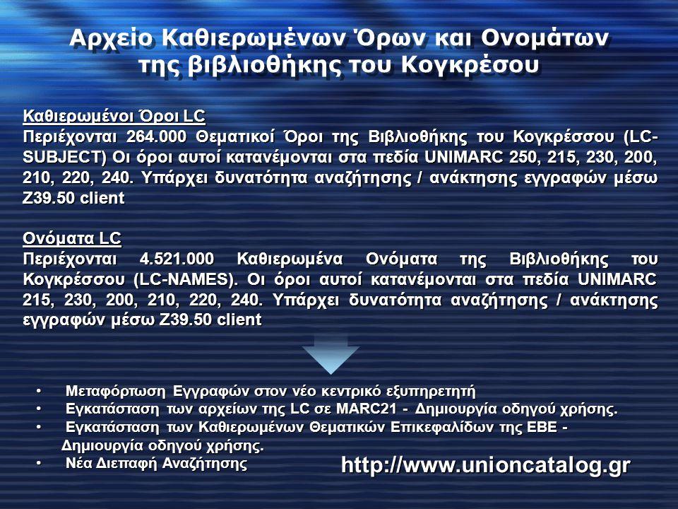 Καθιερωμένοι Όροι LC Περιέχονται 264.000 Θεματικοί Όροι της Βιβλιοθήκης του Κογκρέσσου (LC- SUBJECT) Οι όροι αυτοί κατανέμονται στα πεδία UNIMARC 250, 215, 230, 200, 210, 220, 240.