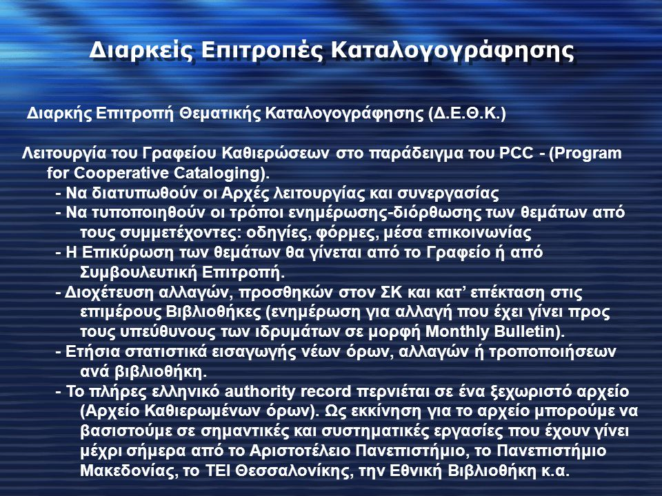 Διαρκής Επιτροπή Θεματικής Καταλογογράφησης (Δ.Ε.Θ.Κ.) Λειτουργία του Γραφείου Καθιερώσεων στο παράδειγμα του PCC - (Program for Cooperative Cataloging).