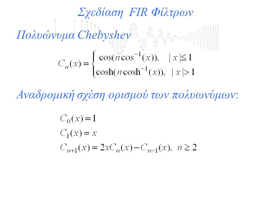 Σχεδίαση FIR Φίλτρων Πολυώνυμα Chebyshev Αναδρομική σχέση ορισμού των πολυωνύμων: