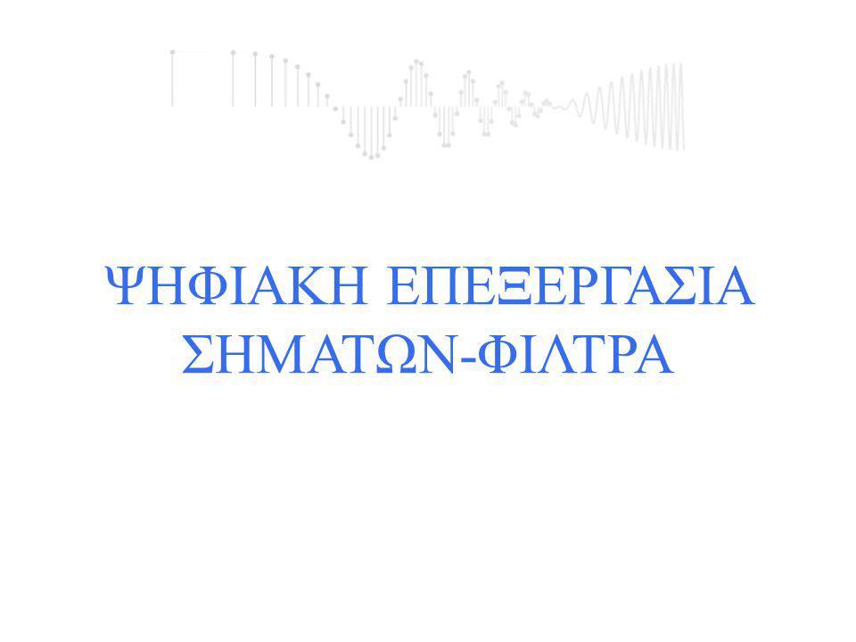 ΨΗΦΙΑΚΗ ΕΠΕΞΕΡΓΑΣΙΑ ΣΗΜΑΤΩΝ-ΦΙΛΤΡΑ