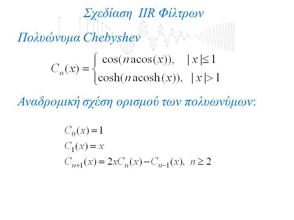 Σχεδίαση IIR Φίλτρων Πολυώνυμα Chebyshev Αναδρομική σχέση ορισμού των πολυωνύμων: