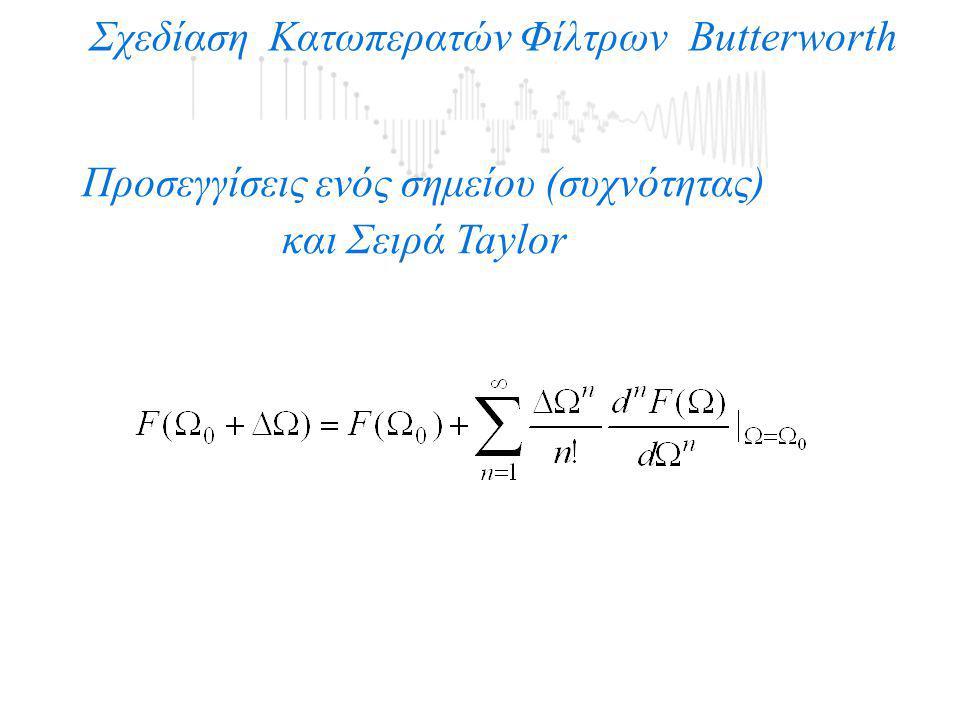 Σχεδίαση Κατωπερατών Φίλτρων Butterworth Προσεγγίσεις ενός σημείου (συχνότητας) και Σειρά Taylor