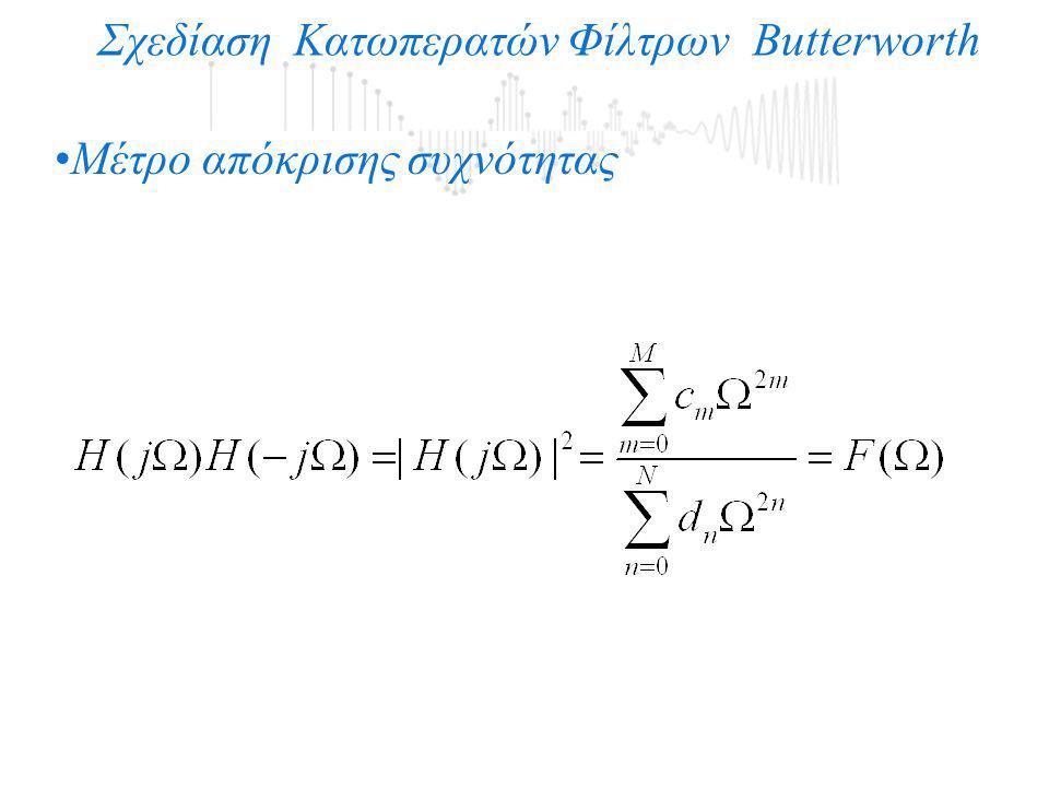 Σχεδίαση Κατωπερατών Φίλτρων Butterworth Μέτρο απόκρισης συχνότητας