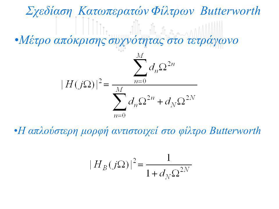 Σχεδίαση Κατωπερατών Φίλτρων Butterworth Μέτρο απόκρισης συχνότητας στο τετράγωνο Η απλούστερη μορφή αντιστοιχεί στο φίλτρο Butterworth