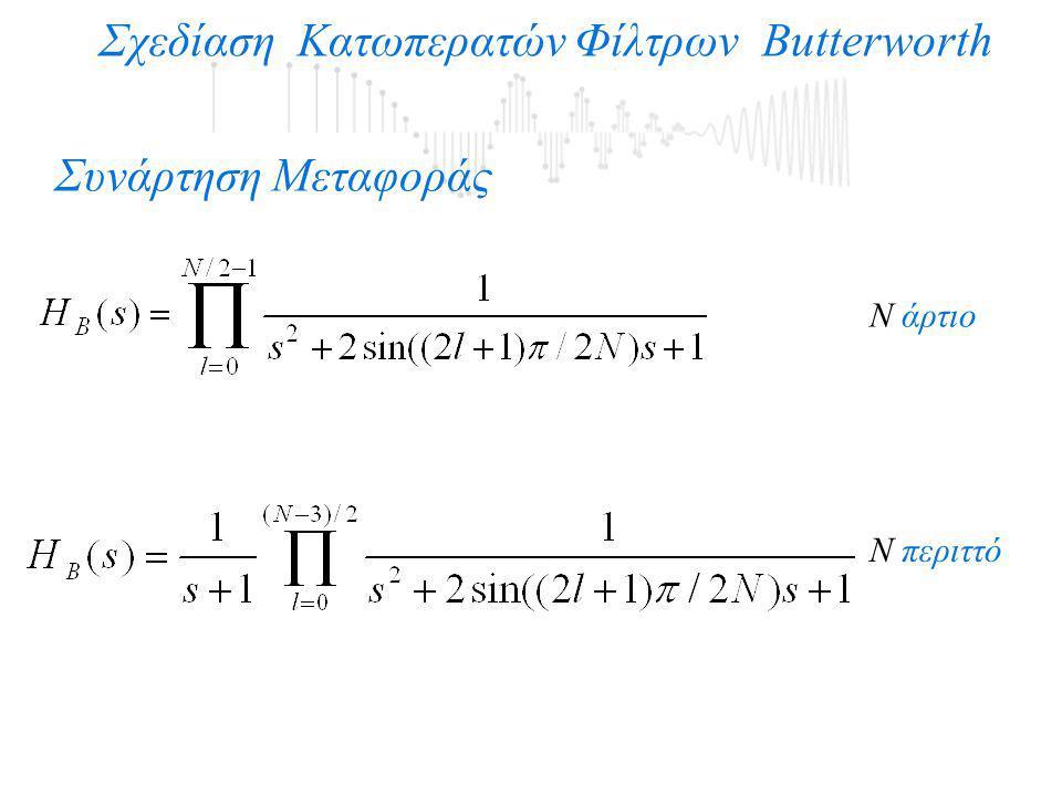 Σχεδίαση Κατωπερατών Φίλτρων Butterworth Συνάρτηση Μεταφοράς Ν περιττό Ν άρτιο