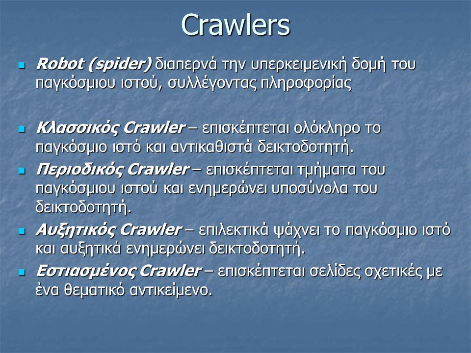 Crawlers Robot (spider) διαπερνά την υπερκειμενική δομή του παγκόσμιου ιστού, συλλέγοντας πληροφορίας Robot (spider) διαπερνά την υπερκειμενική δομή του παγκόσμιου ιστού, συλλέγοντας πληροφορίας Κλασσικός Crawler – επισκέπτεται ολόκληρο το παγκόσμιο ιστό και αντικαθιστά δεικτοδοτητή.