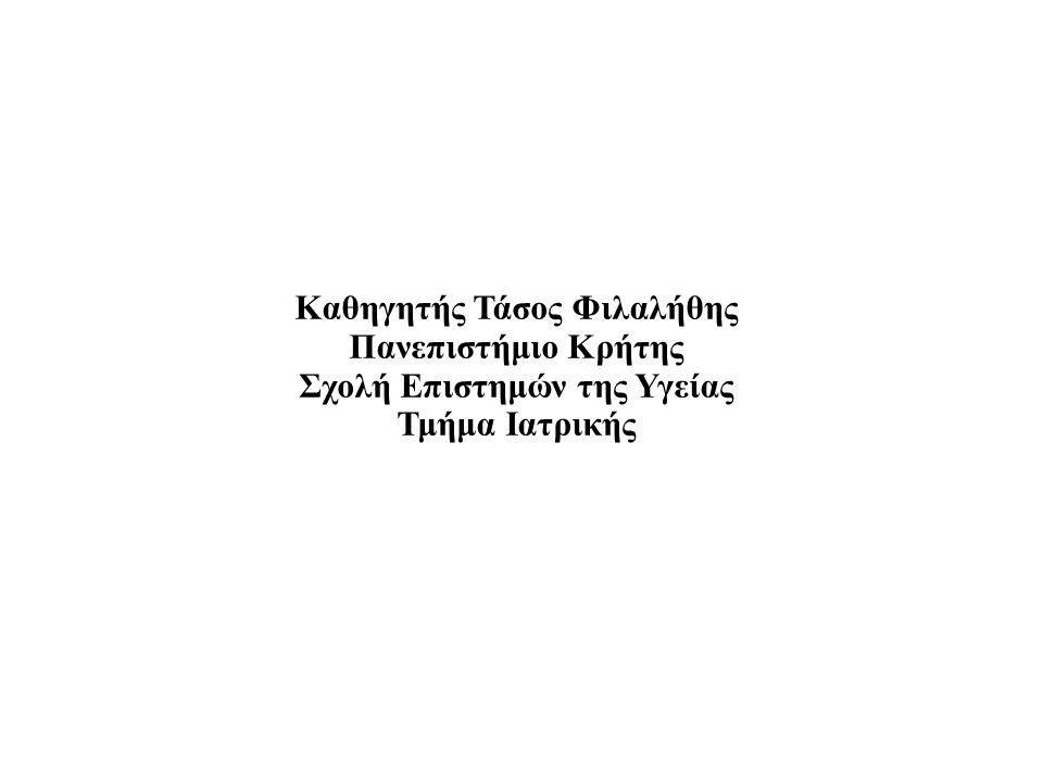 Καθηγητής Τάσος Φιλαλήθης Πανεπιστήμιο Κρήτης Σχολή Επιστημών της Υγείας Τμήμα Ιατρικής