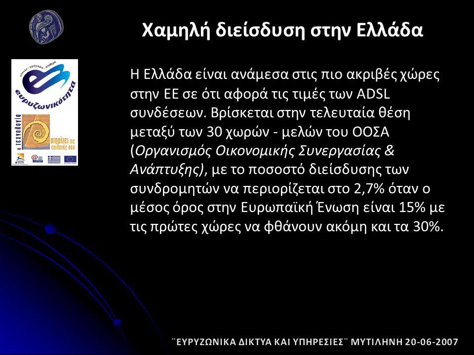 Η Ελλάδα είναι ανάμεσα στις πιο ακριβές χώρες στην ΕΕ σε ότι αφορά τις τιμές των ADSL συνδέσεων.