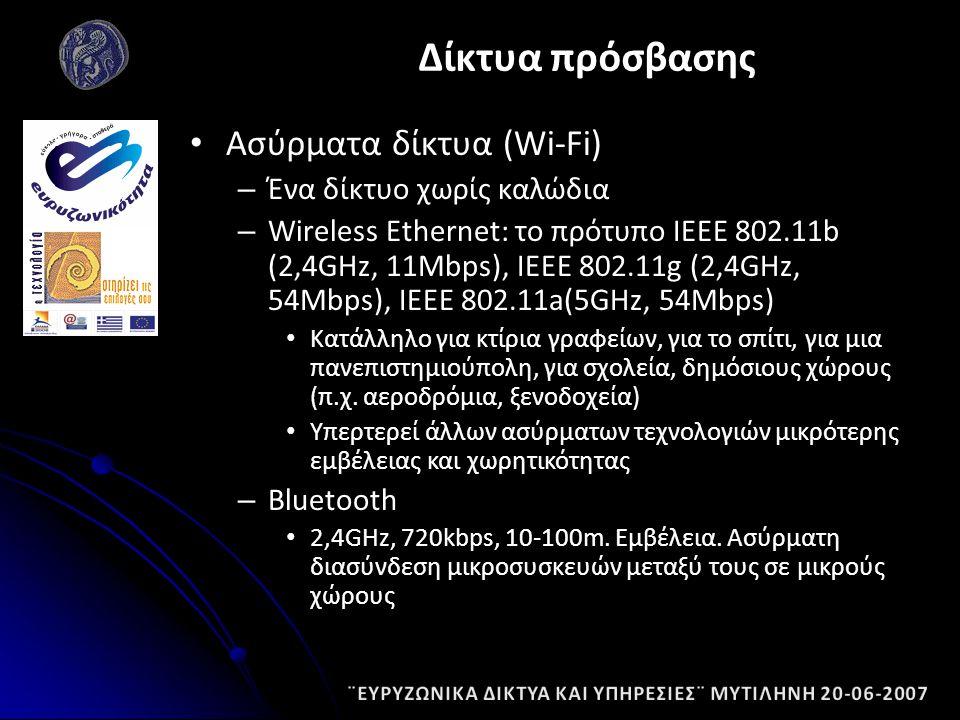 Ασύρματα δίκτυα (Wi-Fi) – Ένα δίκτυο χωρίς καλώδια – Wireless Ethernet: το πρότυπο IEEE 802.11b (2,4GHz, 11Mbps), IEEE 802.11g (2,4GHz, 54Mbps), IEEE 802.11a(5GHz, 54Mbps) Κατάλληλο για κτίρια γραφείων, για το σπίτι, για μια πανεπιστημιούπολη, για σχολεία, δημόσιους χώρους (π.χ.