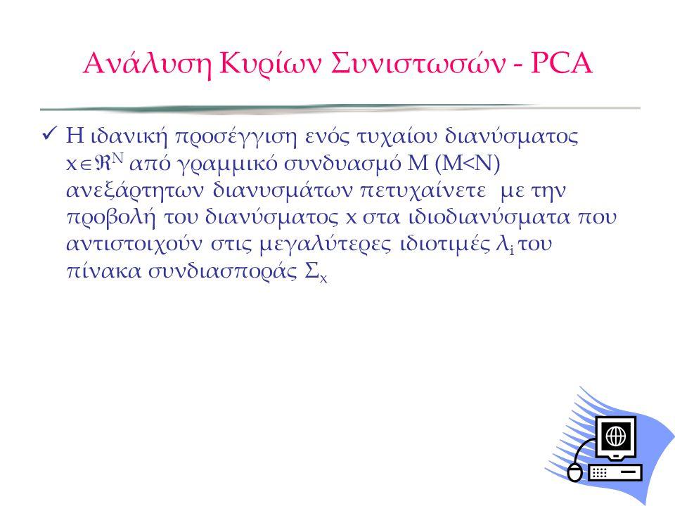 Ανάλυση Κυρίων Συνιστωσών - PCA Η ιδανική προσέγγιση ενός τυχαίου διανύσματος x  Ν από γραμμικό συνδυασμό Μ (Μ<Ν) ανεξάρτητων διανυσμάτων πετυχαίνετ