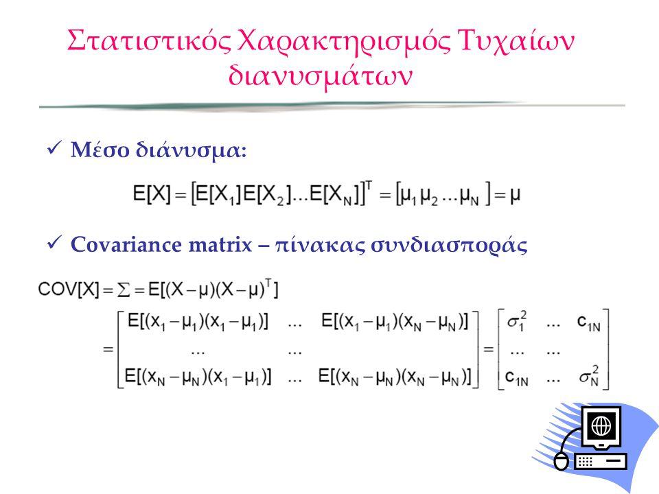 Στατιστικός Χαρακτηρισμός Τυχαίων διανυσμάτων Μέσο διάνυσμα: Covariance matrix – πίνακας συνδιασποράς