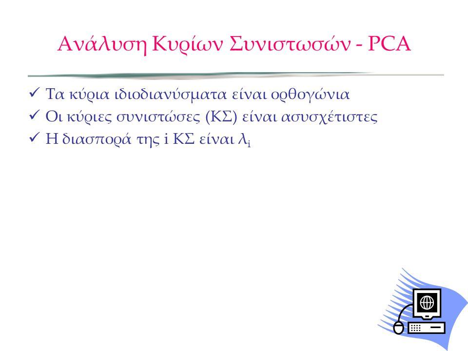 Ανάλυση Κυρίων Συνιστωσών - PCA Τα κύρια ιδιοδιανύσµατα είναι ορθογώνια Οι κύριες συνιστώσες (ΚΣ) είναι ασυσχέτιστες Η διασπορά της i ΚΣ είναι λ i