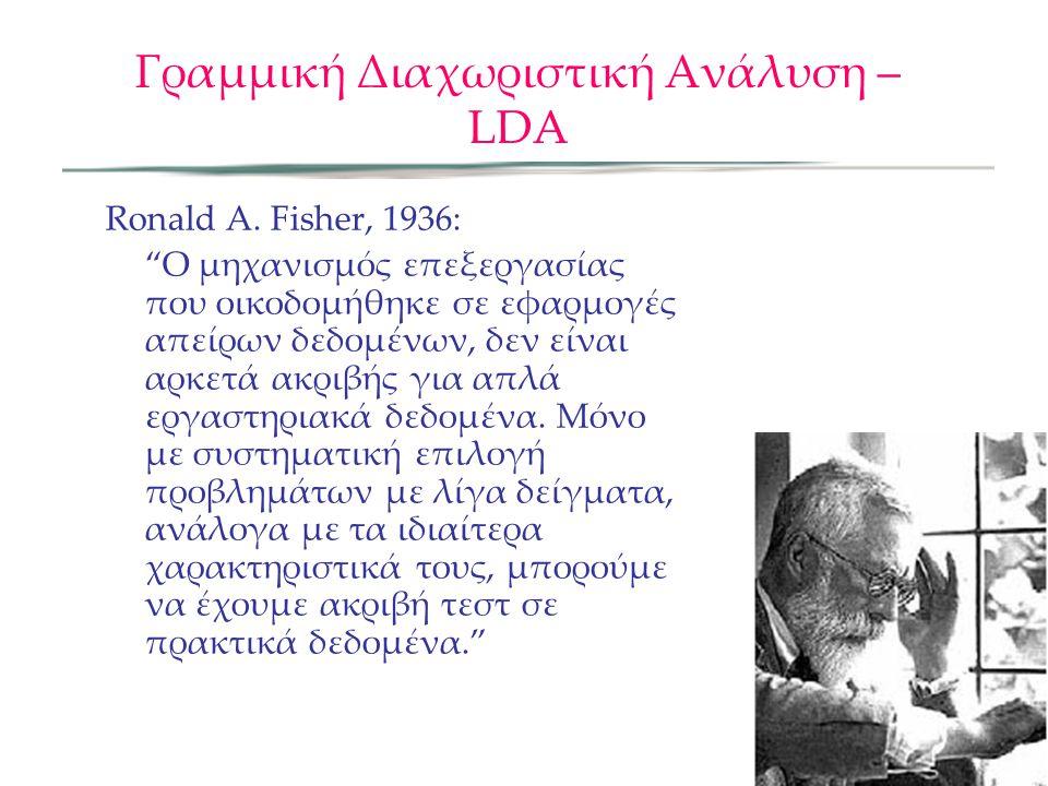 """Γραμμική Διαχωριστική Ανάλυση – LDA Ronald A. Fisher, 1936: """"Ο μηχανισμός επεξεργασίας που οικοδομήθηκε σε εφαρμογές απείρων δεδομένων, δεν είναι αρκε"""