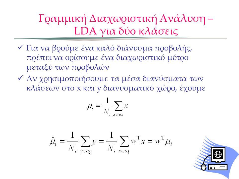 Γραμμική Διαχωριστική Ανάλυση – LDA για δύο κλάσεις Για να βρούμε ένα καλό διάνυσμα προβολής, πρέπει να ορίσουμε ένα διαχωριστικό μέτρο μεταξύ των προ