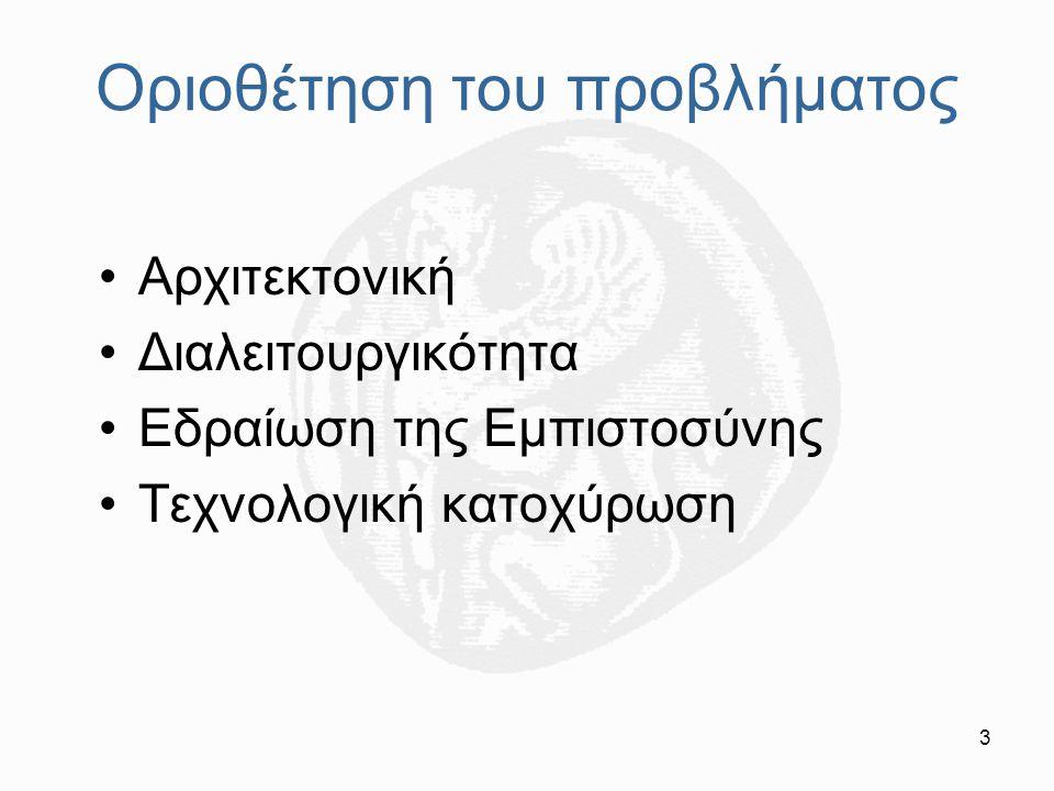 14 Συμβατικές συμφωνίες μεταξύ των ΕΤΟ Περιγραφή των πολιτικών ασφάλειας με δομημένη μορφή Συσχέτιση των ονομάτων και όρων που χρησιμοποιούνται στις επιμέρους πολιτικές Οριοθέτηση του πεδίου ασφάλειας για τον οποίο ισχύει η κάθε πολιτική και του κοινού πεδίου των ΕΤΟ Τεκμηρίωση των τροποποιήσεων που κρίνονται απαραίτητες για την κάθε πολιτική Διαδικασίες επίλυσης συγκρούσεων Διαδικασίες αναθεώρησης πολιτικών και μεταπολιτικών