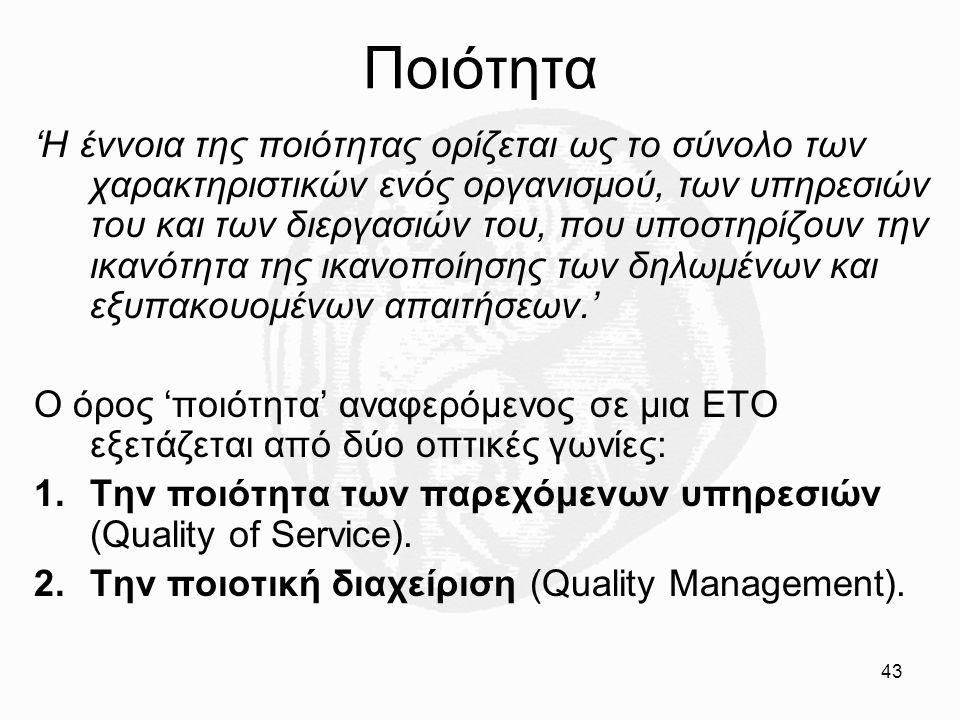43 Ποιότητα 'Η έννοια της ποιότητας ορίζεται ως το σύνολο των χαρακτηριστικών ενός οργανισμού, των υπηρεσιών του και των διεργασιών του, που υποστηρίζ