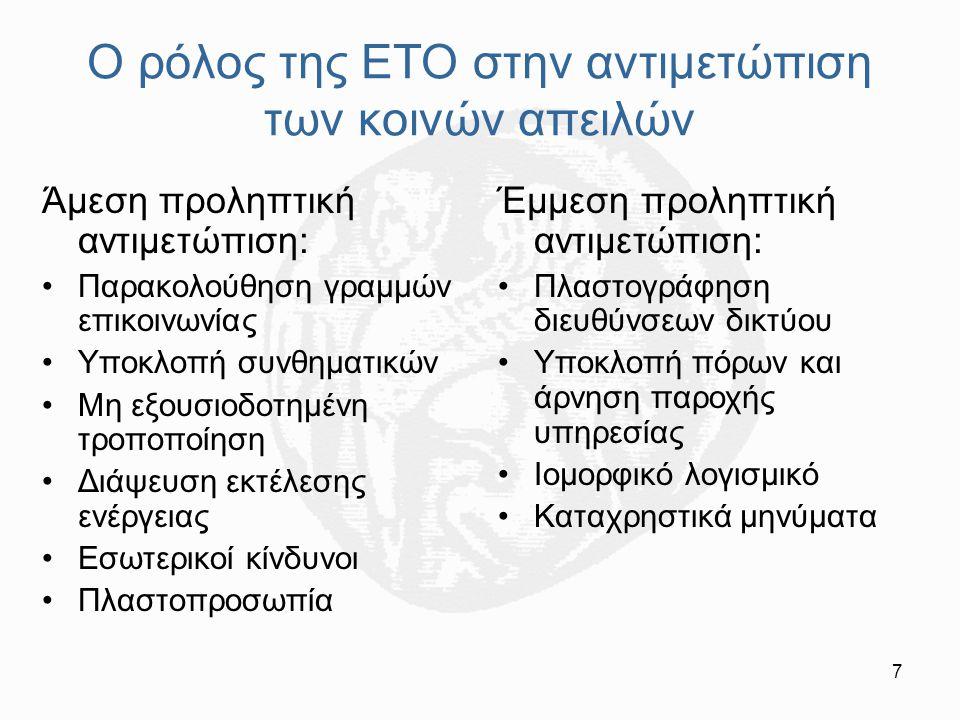 18 Λειτουργική διαχείριση της εμπιστοσύνης Διαχείριση Λιστών Έμπιστων Οντοτήτων σε τρία επίπεδα: –Σε επιχειρησιακό επίπεδο –Σε επίπεδο Πληροφοριακού Συστήματος –Σε ατομικό επίπεδο Ταξινόμηση περιεχομένου –ΕΤΟ: ριζικές ΕΤΟ, ενδιάμεσες ιεραρχικά ΕΤΟ, δια- πιστοποιημένες ΕΤΟ –Υπηρεσίες ΕΤΟ που λειτουργούν αυτόνομα με δικό τους πιστοποιητικό, όπως χρονοσήμανση, διαχείριση δικαιωμάτων, παροχή αποδεικτικών στοιχείων –Τελικοί χρήστες οι οποίοι δηλώνονται ρητά ως έμπιστοι ανεξάρτητα από την ΕΤΟ που τους πιστοποιεί.
