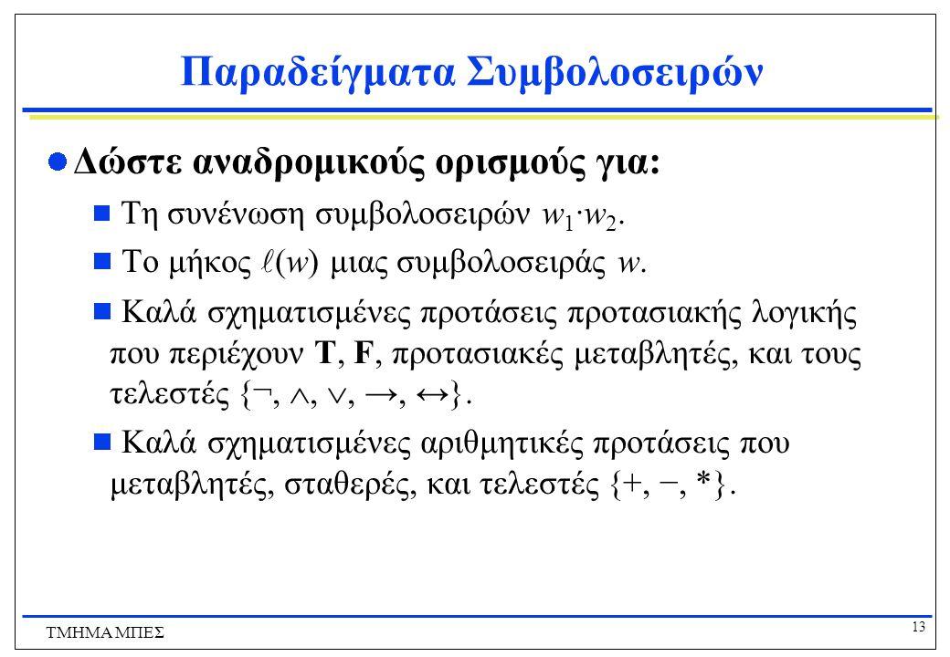 13 ΤΜΗΜΑ ΜΠΕΣ Παραδείγματα Συμβολοσειρών Δώστε αναδρομικούς ορισμούς για:  Τη συνένωση συμβολοσειρών w 1 ·w 2.
