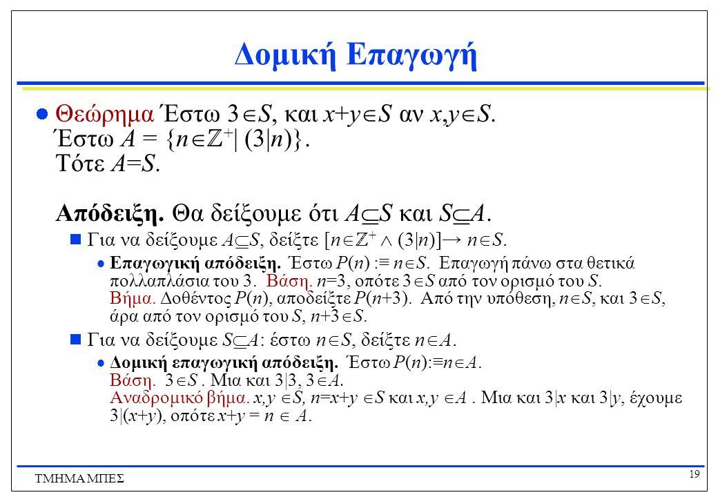 19 ΤΜΗΜΑ ΜΠΕΣ Δομική Επαγωγή Θεώρημα Έστω 3  S, και x+y  S αν x,y  S.
