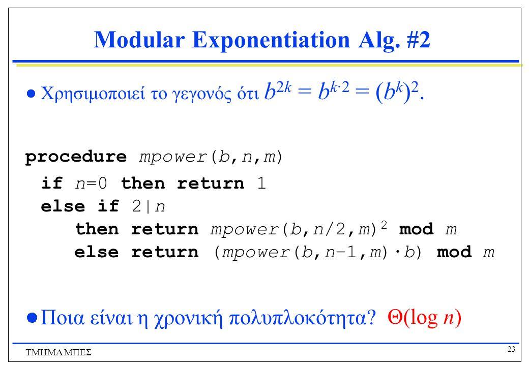 23 ΤΜΗΜΑ ΜΠΕΣ Modular Exponentiation Alg.#2 Χρησιμοποιεί το γεγονός ότι b 2k = b k·2 = (b k ) 2.