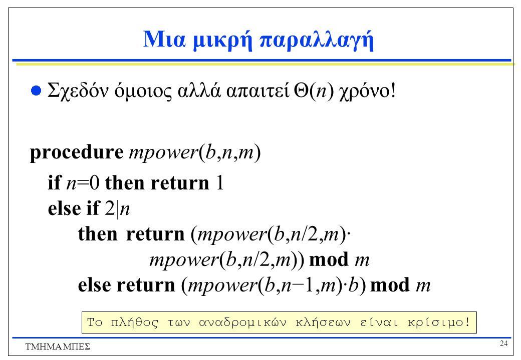 24 ΤΜΗΜΑ ΜΠΕΣ Μια μικρή παραλλαγή Σχεδόν όμοιος αλλά απαιτεί Θ(n) χρόνο.