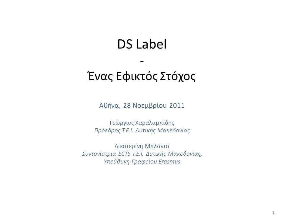 DS Label - Ένας Εφικτός Στόχος Αθήνα, 28 Νοεμβρίου 2011 Γεώργιος Χαραλαμπίδης Πρόεδρος Τ.Ε.Ι.