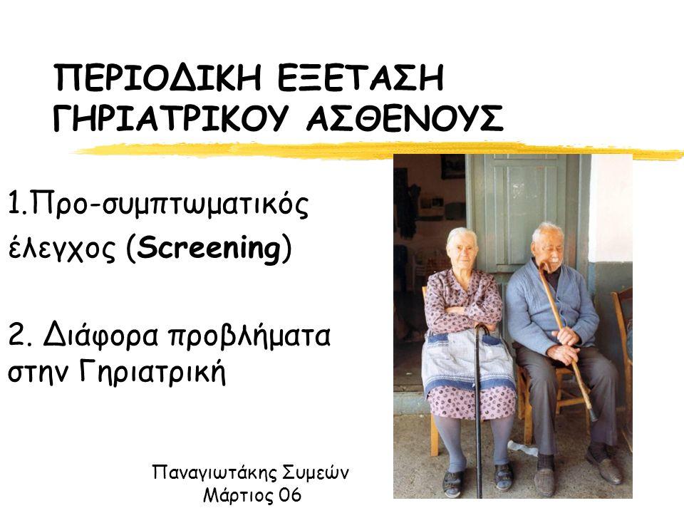 ΠΕΡΙΟΔΙΚΗ ΕΞΕΤΑΣΗ ΓΗΡΙΑΤΡΙΚΟΥ ΑΣΘΕΝΟΥΣ 1.Προ-συμπτωματικός έλεγχος (Screening) 2.