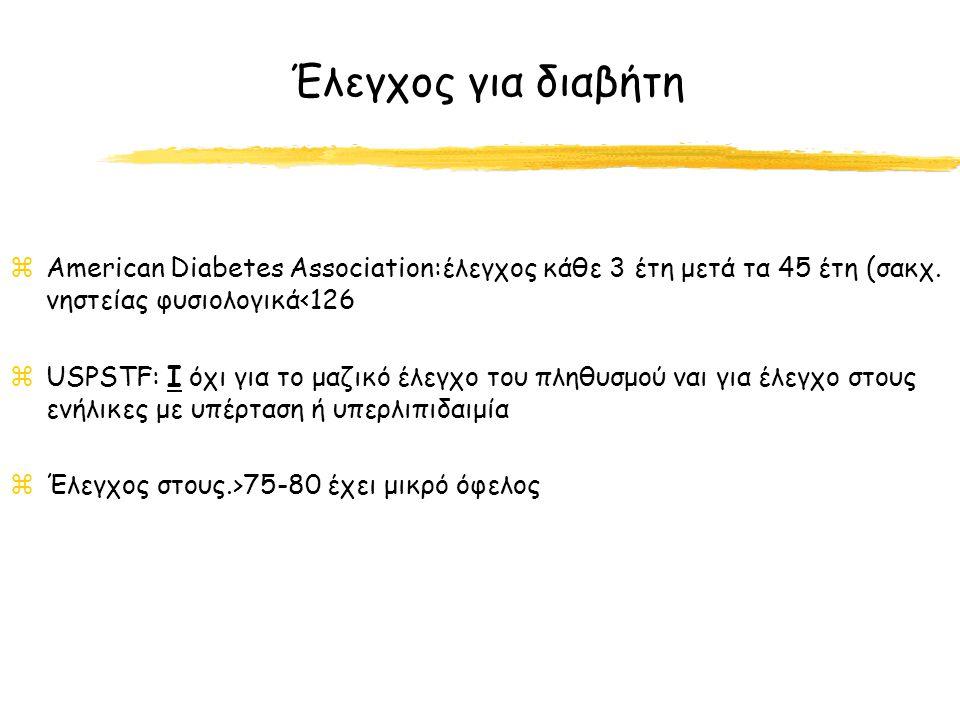 Έλεγχος για διαβήτη zAmerican Diabetes Association:έλεγχος κάθε 3 έτη μετά τα 45 έτη (σακχ.