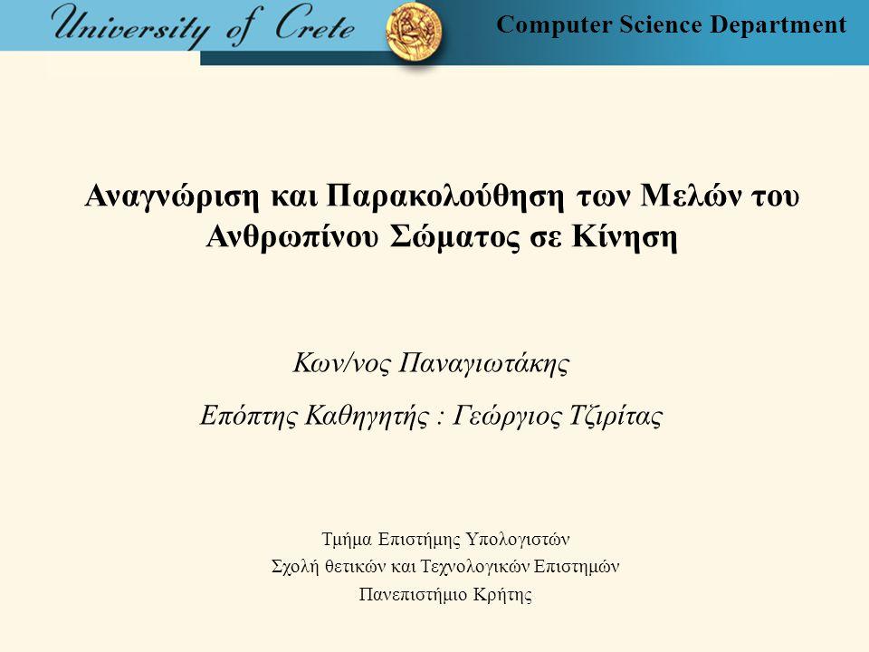Computer Science Department Αλγόριθμος Εξαγωγής 18 Χαρακτηριστηκών Σημείων (2/3) 9/6/2003 Kων/νος Παναγιωτάκης 11 (2) (15) (11) (1) 1.