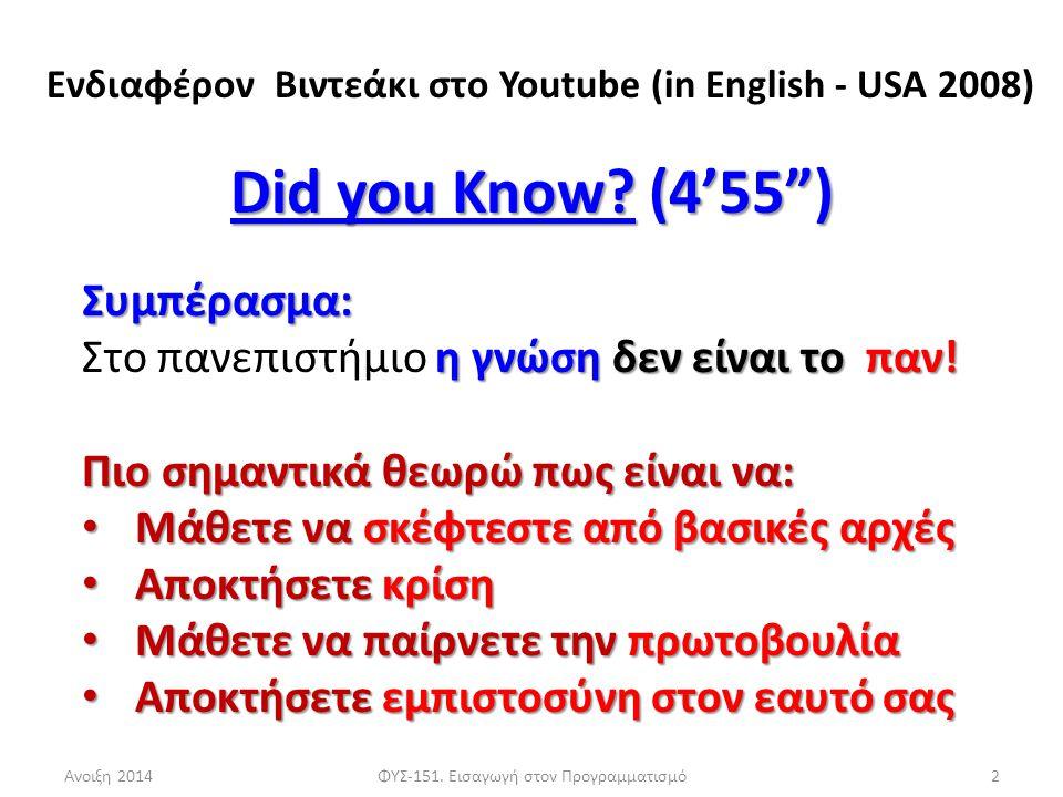 """Did you Know?Did you Know? (4'55"""") Did you Know? ΦΥΣ-151. Εισαγωγή στον ΠρογραμματισμόΑνοιξη 20142 Ενδιαφέρον Βιντεάκι στο Youtube (in English - USA 2"""