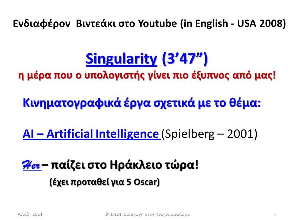 "SingularitySingularity (3'47"") η μέρα που ο υπολογιστής γίνει πιο έξυπνος από μας! Singularity ΦΥΣ-151. Εισαγωγή στον ΠρογραμματισμόΑνοιξη 20144 Ενδια"