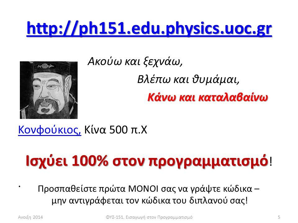 http://ph151.edu.physics.uoc.gr Ακούω και ξεχνάω, Βλέπω και θυμάμαι, Κάνω και καταλαβαίνω Κάνω και καταλαβαίνω Κονφούκιος,Κονφούκιος, Κίνα 500 π.Χ. Ισ