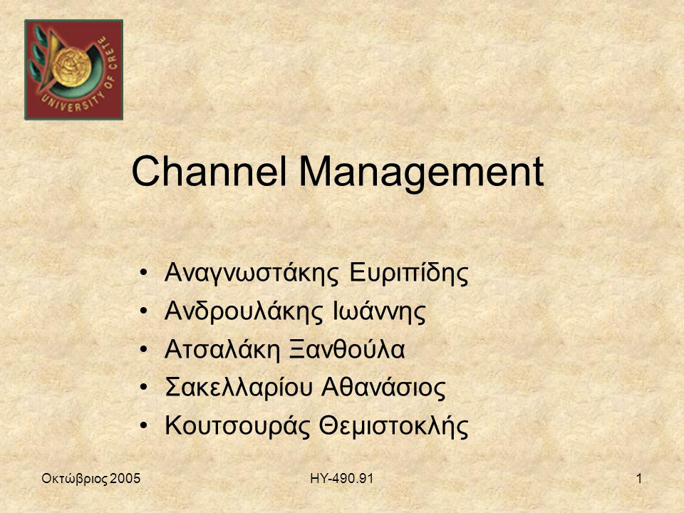 Οκτώβριος 2005ΗΥ-490.912 Είδη καναλιών face-to-face channels telephone channels internet channels tied and independent intermediaries E.g.