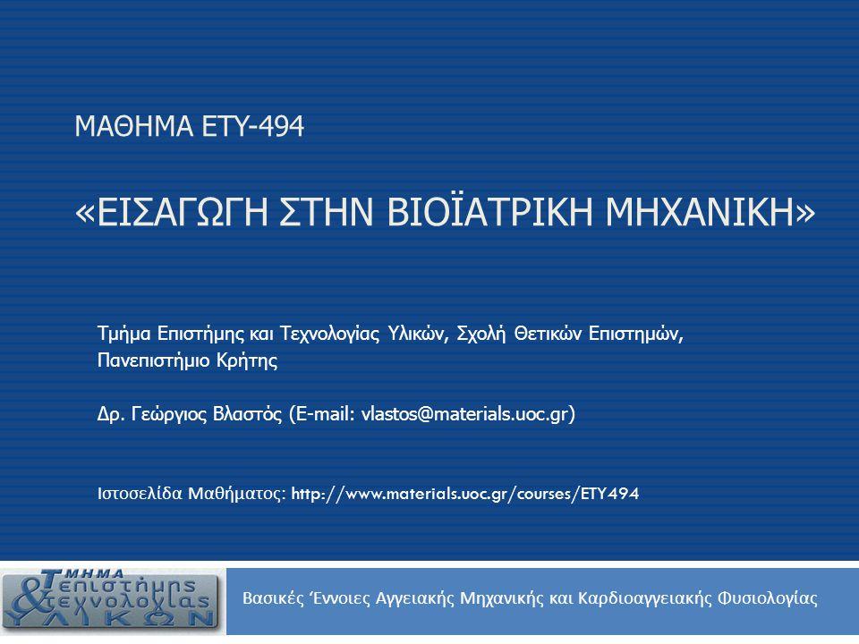 ΤΙ ΕΙΝΑΙ Η ΒΙΟΪΑΤΡΙΚΗ ΜΗΧΑΝΙΚΗ ;  Bioengineering, Biomechanics  Νέο και γρήγορα αναπτυσσόμενο διεπιστημονικό πεδίο ( Μηχανική, Χημεία, Φυσική, Μαθηματικά, Φυσιολογία, κ.