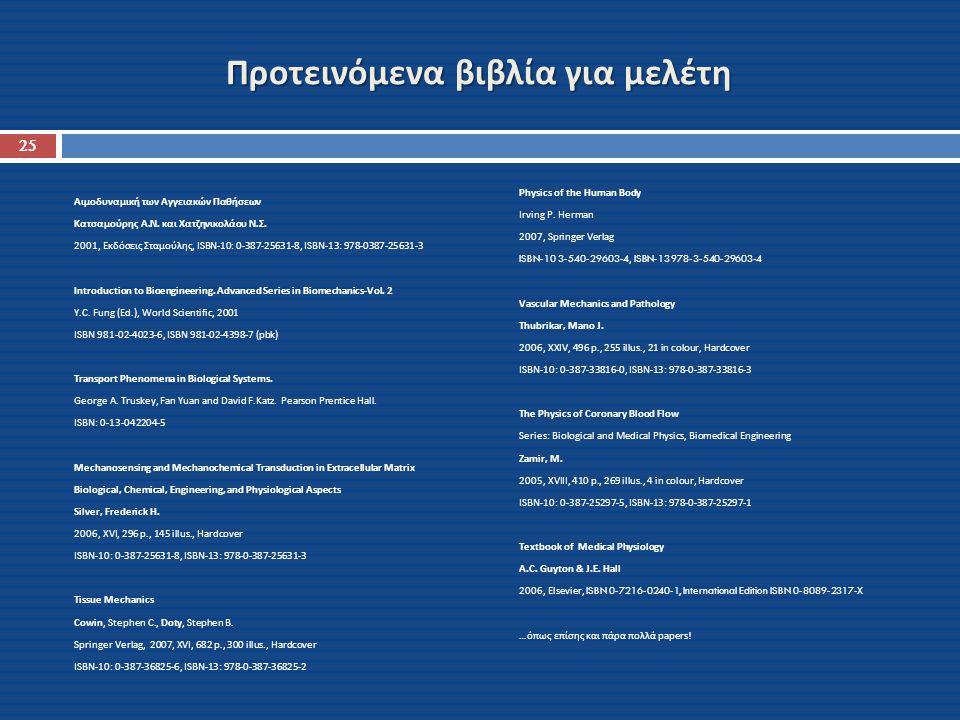 Προτεινόμενα βιβλία για μελέτη Αιμοδυναμική των Αγγειακών Παθήσεων Κατσαμούρης Α. Ν. και Χατζηνικολάου Ν. Σ. 2001, Εκδόσεις Σταμούλης, ISBN-10: 0-387-