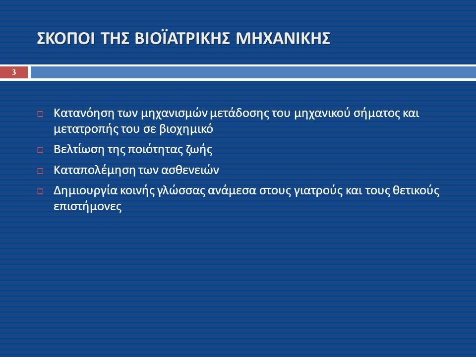 ΓΙΑΤΙ ΕΙΝΑΙ ΧΡΗΣΙΜΗ Η ΒΙΟΪΑΤΡΙΚΗ ΜΗΧΑΝΙΚΗ ; 4  Κατανόηση της δημιουργίας ( μορφογένεσης ) και λειτουργίας των οργάνων του σώματος  Η παραπάνω γνώση είναι σημαντική, π.