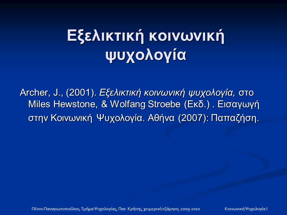 Εξελικτική κοινωνική ψυχολογία Archer, J., (2001). Εξελικτική κοινωνική ψυχολογία, στο Miles Hewstone, & Wolfang Stroebe (Eκδ.). Εισαγωγή στην Κοινωνι