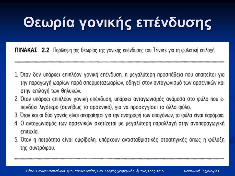 Θεωρία γονικής επένδυσης Πέννυ Παναγιωτοπούλου, Τμήμα Ψυχολογίας, Παν. Κρήτης, χειμερινό εξάμηνο, 2009-2010Κοινωνική Ψυχολογία Ι