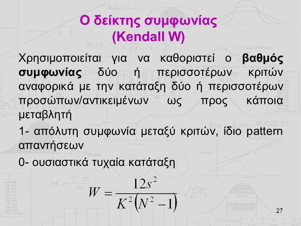 27 Ο δείκτης συμφωνίας (Kendall W) βαθμός συμφωνίας Χρησιμοποιείται για να καθοριστεί ο βαθμός συμφωνίας δύο ή περισσοτέρων κριτών αναφορικά με την κα