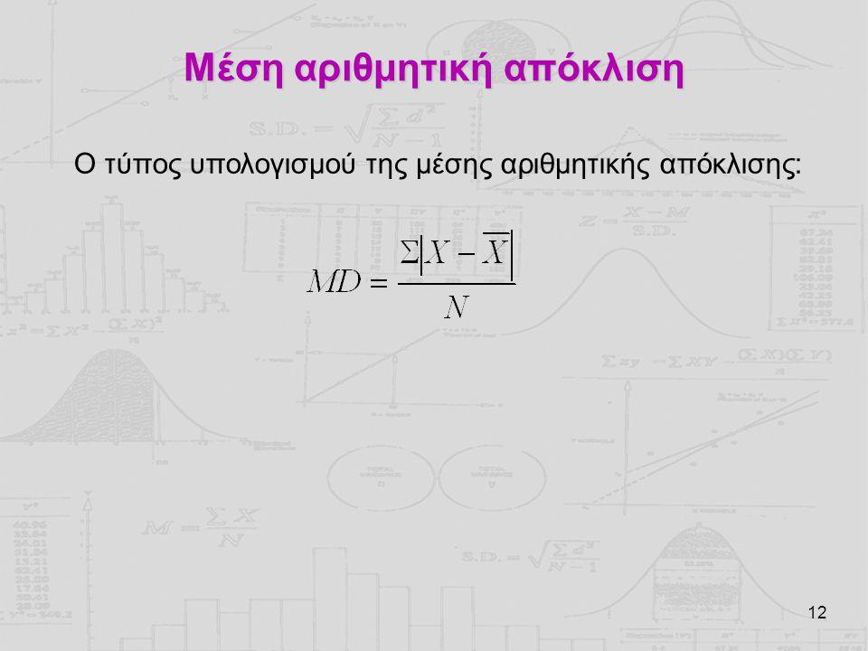 12 Ο τύπος υπολογισμού της μέσης αριθμητικής απόκλισης: Μέση αριθμητική απόκλιση