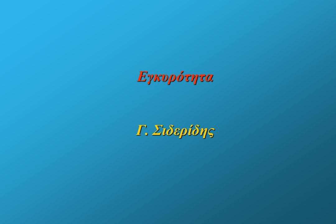 Εγκυρότητα Γ. Σιδερίδης