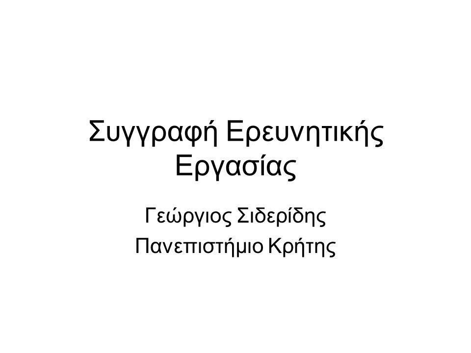 Συγγραφή Ερευνητικής Εργασίας Γεώργιος Σιδερίδης Πανεπιστήμιο Κρήτης