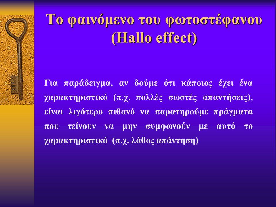 Το φαινόμενο του φωτοστέφανου (Hallo effect) Για παράδειγμα, αν δούμε ότι κάποιος έχει ένα χαρακτηριστικό (π.χ.