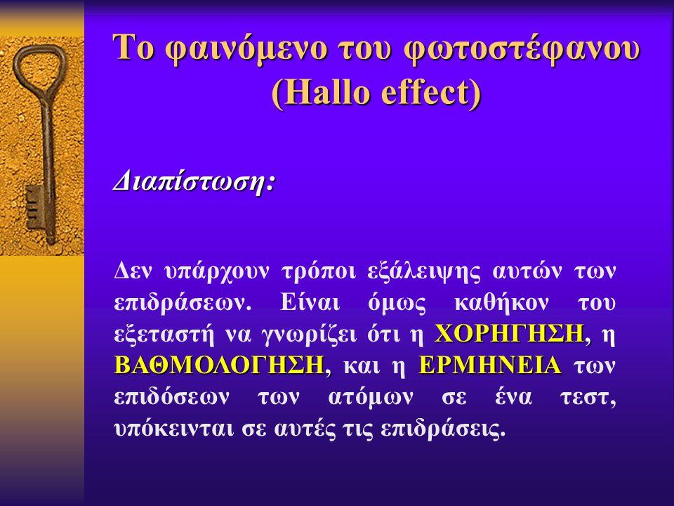 Το φαινόμενο του φωτοστέφανου (Hallo effect) Διαπίστωση: ΧΟΡΗΓΗΣΗ, ΒΑΘΜΟΛΟΓΗΣΗ,ΕΡΜΗΝΕΙΑ Δεν υπάρχουν τρόποι εξάλειψης αυτών των επιδράσεων.